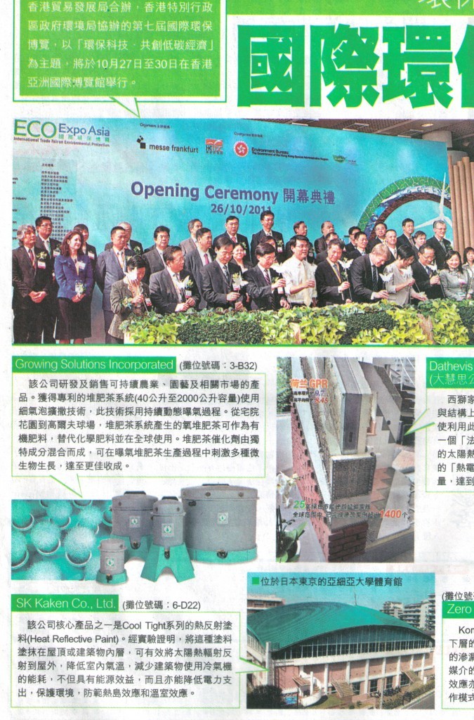 Compost Tea in the news in China and Hong Kong